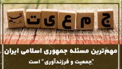 """مهم ترین مسئله جمهوری اسلامی ایران """"جمعیت و فرزندآوری"""" است!"""