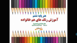 تدریس هنر پایه ششم « آموزش رنگ های هم خانواده »