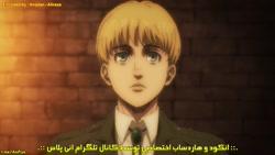 انیمه نبرد با تایتان ها ، فصل 4 قسمت 12 ، زیرنویس فارسی چسبیده .