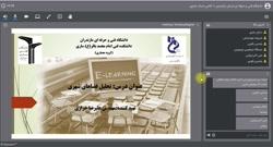 آموزش الکترونیکی و مجازی دروس معماری و شهرسازی