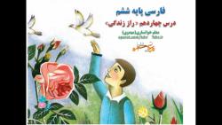 تدریس فارسی پایه ششم ، درس چهاردهم « راز زندگی »