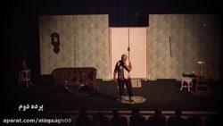 تئاتر کمدی آقازاده - قس...