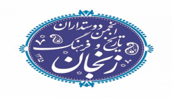 همایش ملی بررسی تاریخ و فرهنگ دارالسعاده خمسه