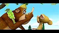 کارتون - خرس های محافظ ج...