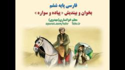 فارسی پایه ششم ، بخوان و بینیدش « پیاده و سوار »