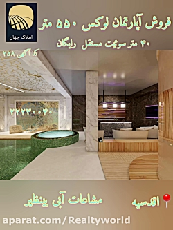 فروش آپارتمان سوپر لوکس ۵۵۰ متر اقدسیه با سوئیت مستقل ، املاک جهان