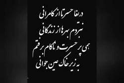 اجرای مراسم ترحیم در بهشت زهرا 09126173461 اجاره اکو مداح/مداحی با نی