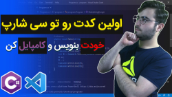 C# program tutorial part 2   آموزش ب...