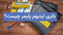 باتری لیتیوم پلیمر چیست؟