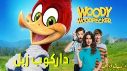 فیلم سینمایی - Woody Woodpecker 2017 - دوبله فارسی