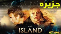 فیلم خارجی - The Island 2005 - دوبله فارسی