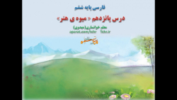 فارسی پایه ششم ، درس پانزدهم « میوه ی هنر »