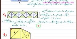 آموزش ریاضی قسمت 3