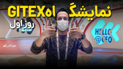 GITEX 2020 , day 01 | نمایشگاه جیتکس ۲۰۲۰ ، روز اول