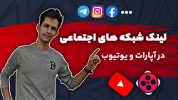 اضافه کردن لینک شبکه های اجتماعی به پروفایل آپارات و یوتیوب
