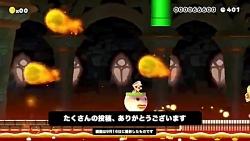 ماریو میکر!