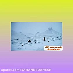 JAHANNEDANESH