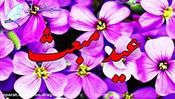 عید مبعث مبارک - کلیپ تبریک عید مبعث - تبریک رسالت حضرت محمد مصطفی