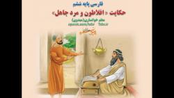 فارسی پایه ششم ، « حکایت افلاطون و مرد جاهل »