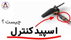 اسپید کنترل چیست ؟ آموزش انتخاب اسپیدکنترل ( electronic speed controller - ESC )