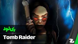 ریلود بیست و نهم: مروری بر مجموعه بازی های Tomb Raider