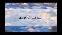 مراسم ایرانی