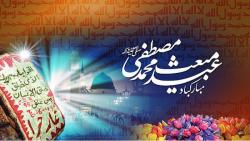 کلیپ تبریک مبعث حضرت محمد(ص)/ عیدتون مبارک!!