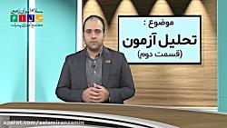 مدارس سلام ایران زمین