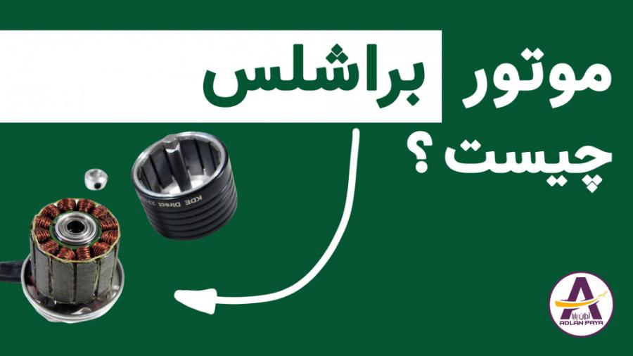 موتور براشلس ( Brushless Motor ) چیست؟ مهم ترین پارامتر ها برای انتخاب