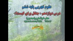 علوم تجربی پایه ششم ، درس دوازدهم « جنگل برای کیست؟»