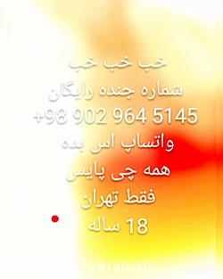 شماره جنده تهران