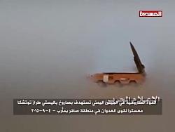 لحظه شلیک موشک بالستیک یمن به متجاوزان سعودی