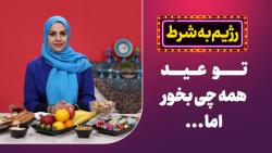 کمپین رژیم به شرط; تو عید همه چی بخور اما....