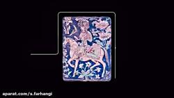 کتیبه مجاور چال حوض گرمابه علیقلی آقا در اصفهان