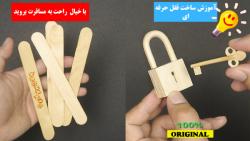 آموزش ساخت قفل مخصوص سفرهای نوروزی