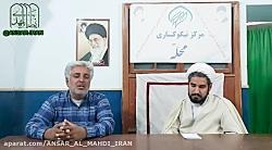 گروه فرهنگی رسانه ای انصارالمهدی