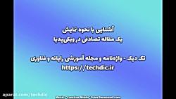 تک دیک - واژه نامه و مجله آموزشی کامپیوتر و فناوری
