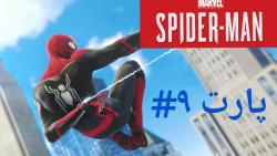 گیم پلی بازی مارول مرد عنکبوتی PS4 پارت نهم