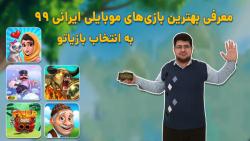 معرفی بهترین بازی های موبایلی ایرانی سال 99 به انتخاب بازیاتو