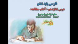 فارسی پایه ششم ، درس شانزدهم « آداب مطالعه»