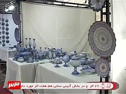 نمایشگاه صنایع دستی در خوی