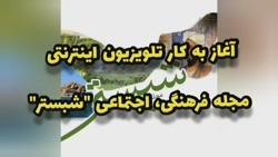 """مجله فرهنگی؛اجتماعی """"شبستر"""""""