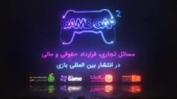 تیزر گیم گپ 2 - مسائل تجاری، قرارداد حقوقی و مالی در انتشار بین المللی بازی