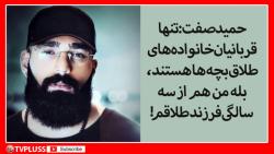 حمید صفت: تنها قربانیان خانواده های طلاق بچه ها هستند