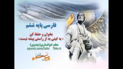 فارسی پایه ششم ، بخوان و حفظ کن « به گیتی به از راستی پیشه نیست »