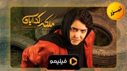 سریال ملکه گدایان قسمت 14