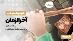 """كوميك موشن """" آخرالزمان"""" بالعربية"""