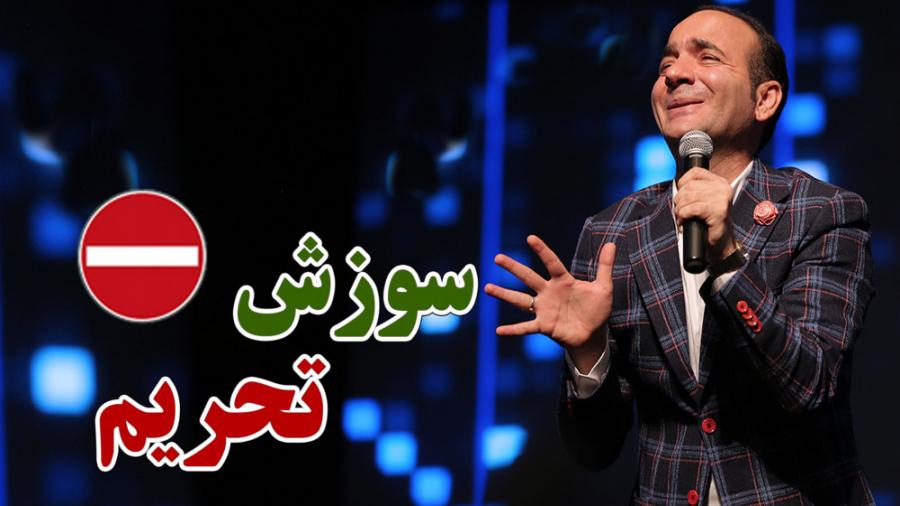 حسن ریوندی - سوزش تحریم - خنده دار ترین کنسرت نوروز حسن ریوندی 1400