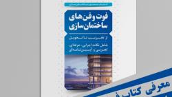 معرفی کتاب فوت و فن های ساختمان سازی