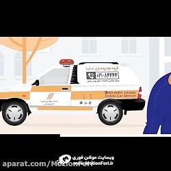 موشن گرافیک امداد خودروی سایپا